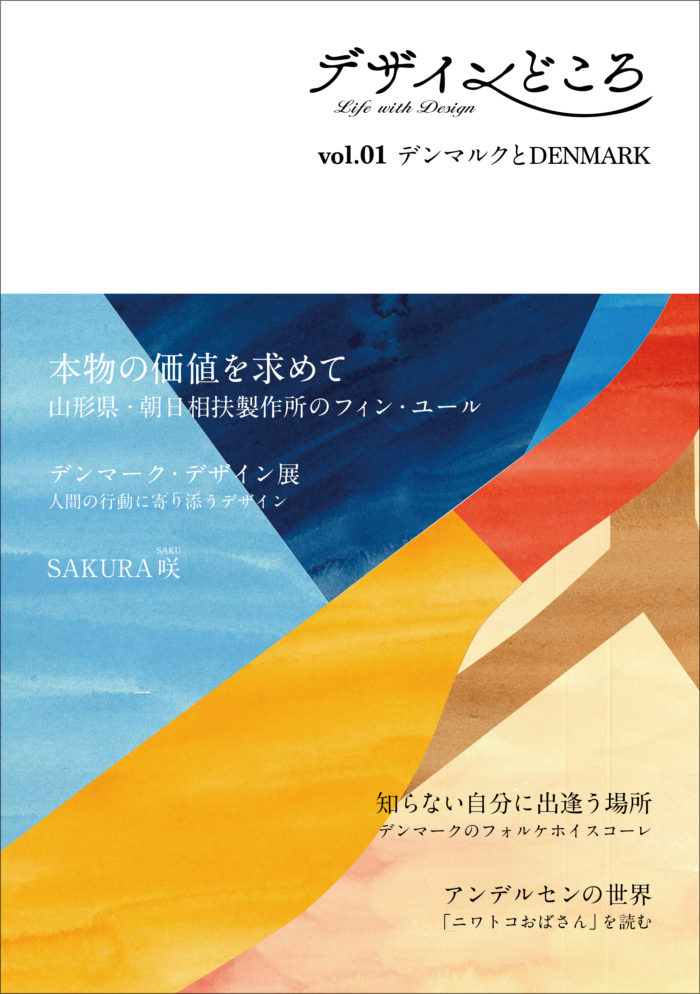 vol.01 デンマルクとDENMARK