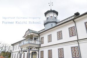 旧開智学校校舎