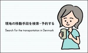 デンマーク一人旅