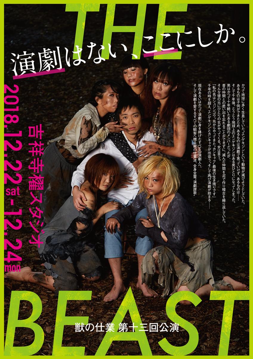 獣の仕業第十三回公演「THE BEAST」