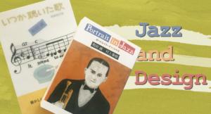 ジャズとビジュアルデザイン