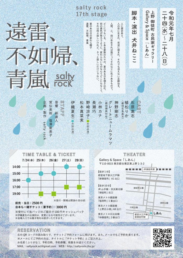 salty rock 17th stage「遠雷、不如帰、青嵐」