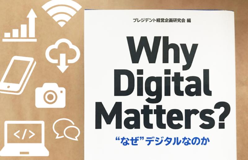デジタル・デザイン