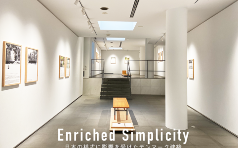 Enriched Simplicity 日本の様式に影響を受けたデンマーク建築