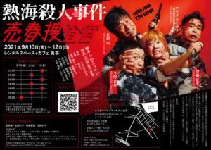 salty rock 21st stage「熱海殺人事件 売春捜査官」